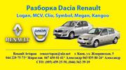 Автозапчасти Б/У оригинал Дачия Логан запчасти Renault Logan г.Киев