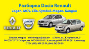 Разборка Рено (Renault) Symbol Clio-2 Megan-2 Logan MCV,  Dacia Logan M