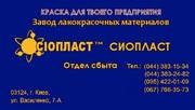 Эмаль ПФ+1126, : эмаль ПФх1126, ;  эмаль ПФ*1126…эмаль ПФ-1126  Эмаль ХВ-