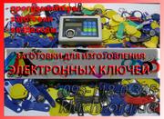 Заготовки для копирования домофонных ключей 2013 Хмельницкий