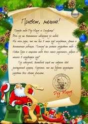 Письмо от дедушки Мороза детский планшет