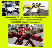 Оборудование для шелкографии завод изготовитель