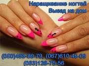 Нарощування нігтів Хмельницький гелем на дому.