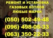 Ремонт газового котла Хмельницький. Майстер по ремонту газового котла