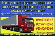 Вантажоперевезення із Хмельницького та інших міст по всій Україні.