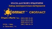 Эмаль ОС-1203,  ОС1203: цена от производителя на эмаль ОС-1203