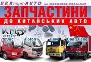 Оригинальные запчасти на китайские грузовики  JAC, FOTON, FAW, Dong Feng