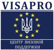VisaPro Center  Центр визовой поддержки