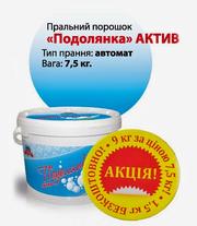Бесфосфатный стиральный порошок «Подолянка» Актив автомат відро 9 кг