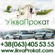 Прокат лімузинів та весільний кортеж по Західній Україні