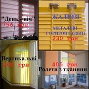 Жалюзи горизонтальные металлические на окна,  балкон,  лоджия