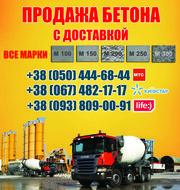 Купить бетон  Хмельницкий,  цена,  с доставкой в Хмельницком