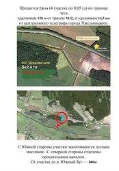 Продам участок 2, 6 га.,  7 км. по Вінницькі трасі - біля АТК ДАЧА