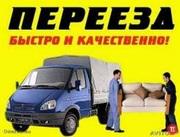 Квартирные и офисные переезды в г.Хмельницкий
