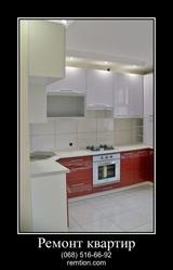 Ремонт квартир и домов в г.Хмельницкий (опыт,  качество,  хорошие цены)