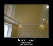 Натяжные потолки в г. Хмельницкий и Хмельницкой области. Опыт,  скорость,  высокое качество,  гарантия 12 лет
