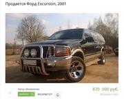 Продаю  Форд Excursion 2001