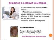 Помогу двум активным девушкам стать директорами в сетевой компании