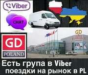 Доставка грузов из Польши,  комфортные поездки в Польшу