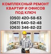 Ремонт квартир Хмельницький ремонт під ключ в Хмельницькому