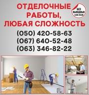 Оздоблювальні роботи в Хмельницькому,  оздоблення квартир Хмельницький