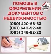 Узаконення земельних ділянок в Хмельницькому,  оформлення документації