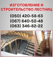 Деревянные,  металлические лестницы Хмельницкий. Изготовление лестниц
