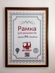 Коричнева рамка А4,  рамка для дипломів,  сертифікатів,  грамот