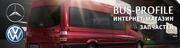 Автозапчасти для Mercedes Sprinter и микроавтобусов Volkswagen