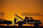 Евакуатор Хмельницький (Автоевакуатор)