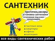 Сантехнік,  сантехнічні роботи,  монтаж опалення (сантехник)