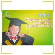 Карточка для учащихся ХуаШен - стимулирует кровообращение,  повышает им